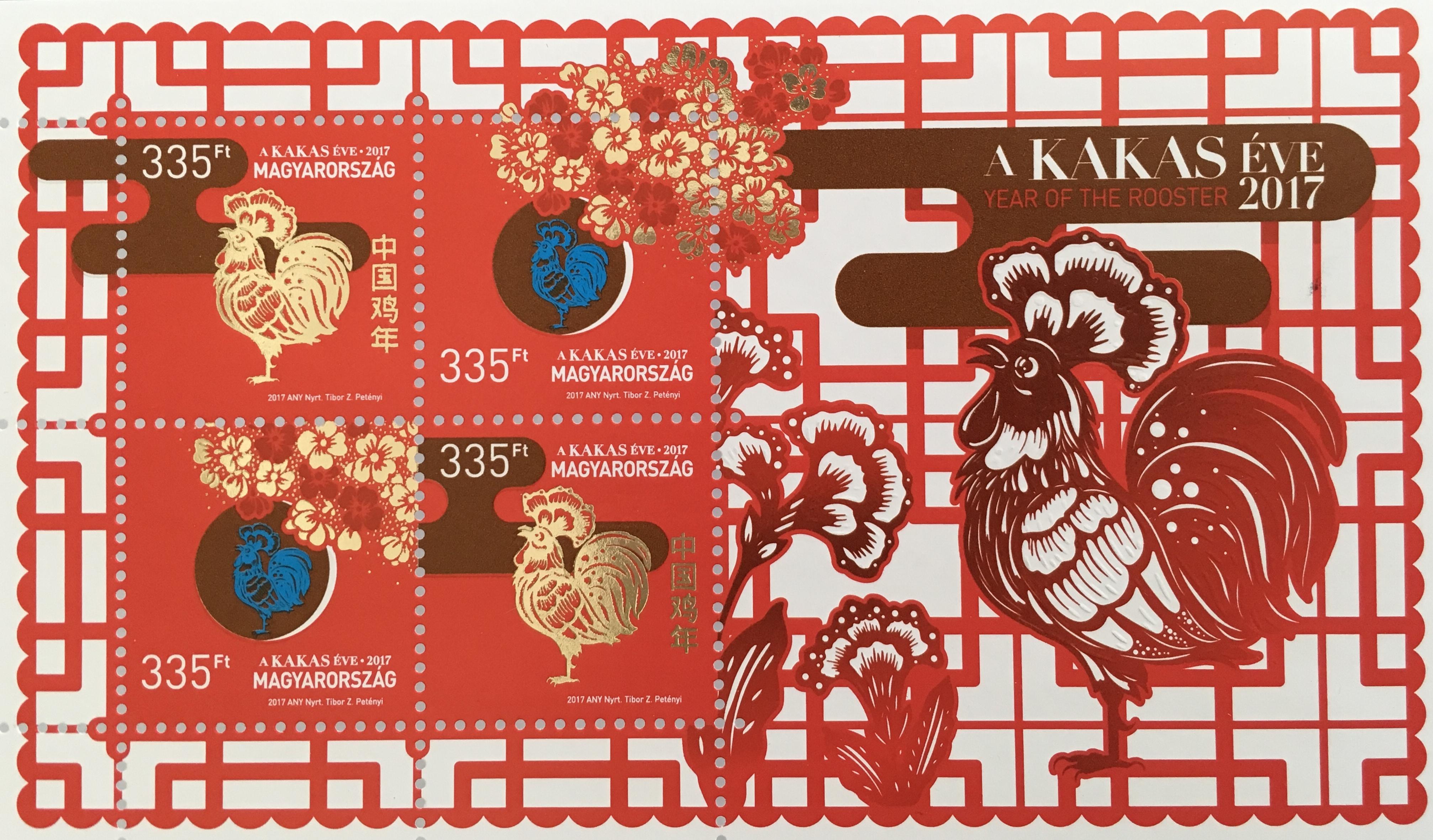 ungarn hungary 2017 block 397 chinesisches horoskop jahr des hahns feuerhahn briefmarkenhaus engel. Black Bedroom Furniture Sets. Home Design Ideas